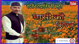 Latest Kumaoni Song Masi ka fool by Prahlad Mehra