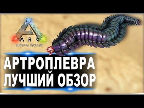 Артроплевра (Arthropluera) в АРК. Лучший обзор: приручение и способности в Ark.