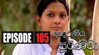 Adaraniya Purnima | Episode 105 ආදරණීය පූර්ණිමා Thumbnail