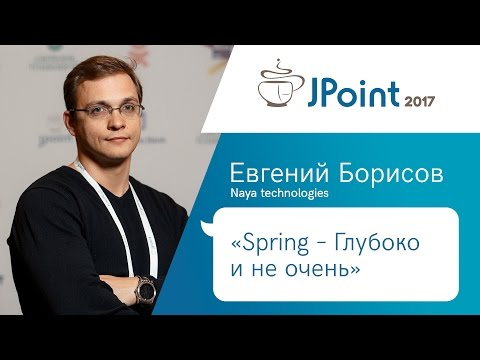Евгений Борисов — Spring – Глубоко и не очень