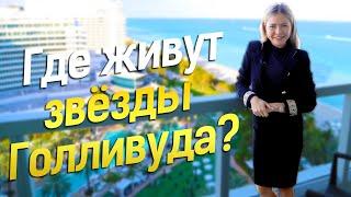 Самый известный отель для отдыха и жизни в Майами - Fontainebleau. Инвестиции в недвижимость США.