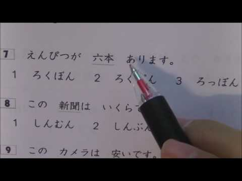 JLPT N5 example test ~ vocabulary1
