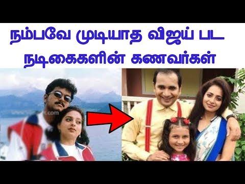 நம்பவே முடியாத விஜய் பட நடிகையின் கணவர்கள் | Cinerockz