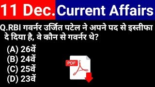 11 December 2018 Current Affairs | Daily Current Affairs | current affairs in hindi