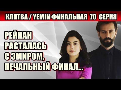 КЛЯТВА ФИНАЛ 70 СЕРИЯ РЕЙХАН РАССТАЛАСЬ С ЭМИРОМ