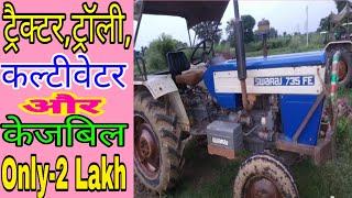 Tractor for sale / ट्रैक्टर, ट्रॉली, कल्टीवेटर और केजविल खरीदें सिर्फ 2 लाख रुपए में//khushi dushi//