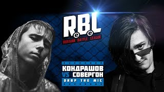 RBL:  КОНДРАШОВ VS СОВЕРГОН (DROP THE MIC, LEAGUE1, RUSSIAN BATTLE LEAGUE)