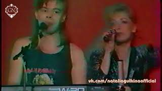 Наталия ГУЛЬКИНА - Обманщица ночь (Гала Рекордз 1991)