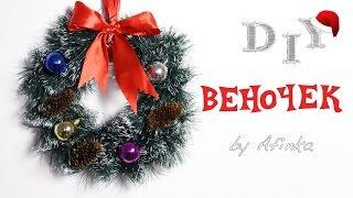 DIY Новогодний  Рождественский венок / Декор дома / Мастер класс 🐞 Afinka