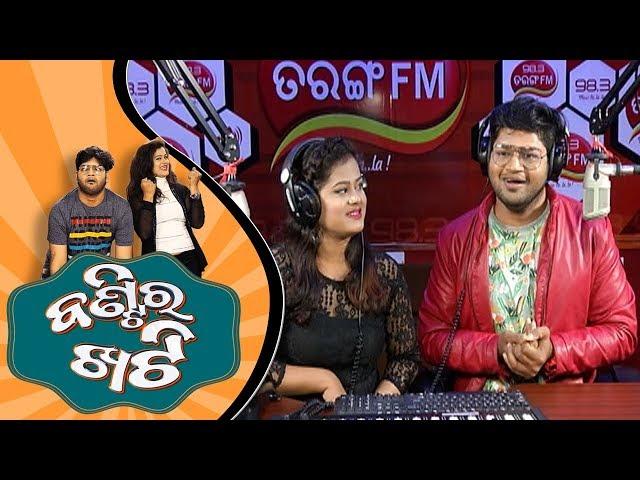 Bunty Ra Khatti   Episode-01   ସରକାର  କଣ ତୋ ଶଶୁର ପୁଅ ?   Prank Show   Tarang Music