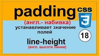 ⁂18. Свойство ▶ padding (англ.- набивка), свойство ▶ line-height (англ. высота линии) ▶ CSS уроки