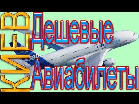 Дешевые Авиабилеты из Москвы в Киев