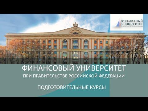 Презентация «Подготовка к поступлению в Финансовый университет | ПОДГОТОВИТЕЛЬНЫЕ КУРСЫ»