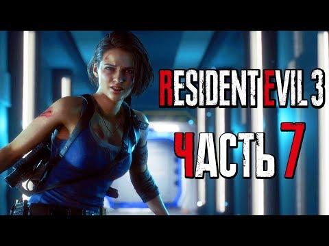 Прохождение Resident Evil 3: Remake [4K] — Часть 7: СЕКРЕТНАЯ ЛАБОРАТОРИЯ UMBRELLA