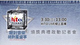 【HITO LIVE線上直播】-2016hito流行音樂獎頒獎典禮啟動記者會