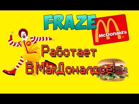Симулятор Макдональдса