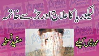 likoria ka ilaj in urdu   likoria treatment in urdu likoria kaise khatam kare