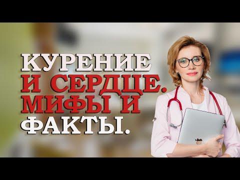 Курение и сердце. Мифы и факты.Кардиолог. Москва.