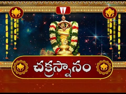 Tirumala Brahmotsavam 2018   TTD Priests Performs 'Chakrasnanam' To Lord Venkateswara