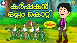 Malayalam Story for Children - കർഷകൻ ഒപ്പം കൊറ്റി | Moral Stories for Kids | Malayalam Fairy Tales