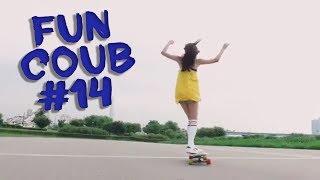 FUN COUB compilation #14 | Подборка лучших приколов №14