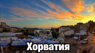 ХОРВАТИЯ ВПЕЧАТЛЯЕТ Посетили Шибеник и Трогир города на морском побережье