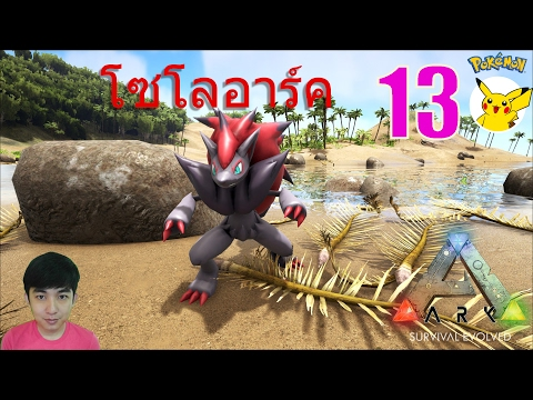 Ark Pokemon ตอนที่ 13 จับโซโลอาร์ค จ้าวแห่งมายา