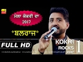 MELA KOKRI DA 2017 BALRAJ LIVE NEW THIS WEEK Full HD mp3