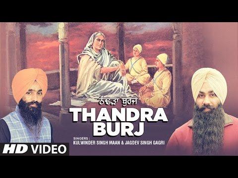 Thandra Burj Devotional Song | Kulwinder Singh Maan, Jagdev Singh Gagri | Shabad Gurbani