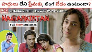 Nagarkirtan Bengali Movie Explained In Telugu | Kaushik Ganguly | Kadile Chitrala Kaburlu