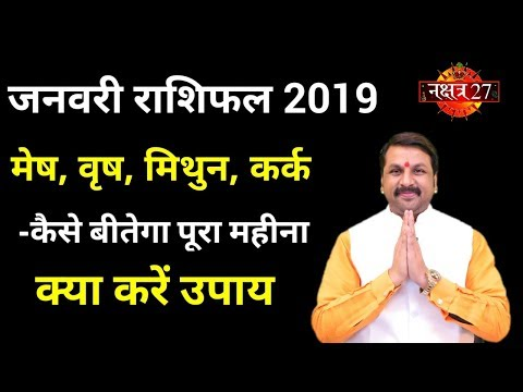 January From Aries to Cancer | मेष से कर्क | जनवरी 2019 राशिफल | Best Remedy | Best Astrologer
