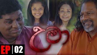 Uma | Episode 02 21st September 2021 Thumbnail