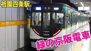 京阪 祇園四条駅に到着する、13000系7両編成使用の淀屋橋行き準急<2017年11月撮影>【ちょっぴりトレインTV#171】