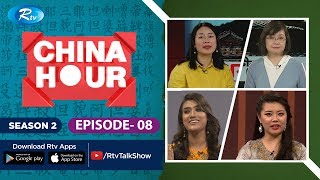 China Hour | Season- 02 | Episode 8 | Learn Chinese Language & Cooking | Rtv Talkshow