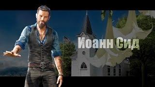 Far Cry 5 | Иоанн Сид | Победа над вторым боссом #6