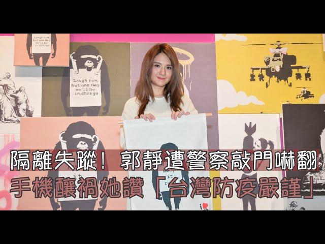 隔離失蹤!郭靜遭警察敲門嚇翻  手機釀禍她讚「台灣防疫嚴謹」|鏡週刊 娛樂即時