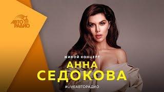 Живой Концерт Анны Седоковой
