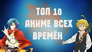 ТОП 10 Аниме всех времён [по мнению AniFox]