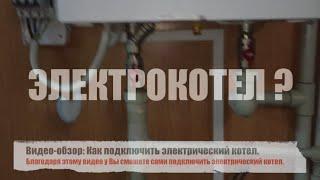 видео Электрический котел для отопления дома 220в – цена и варианты