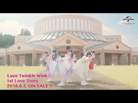 【Luce Twinkle Wink☆】「1st Love Story」PV -full ver.-