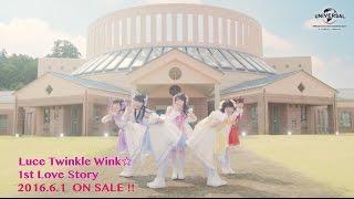 【Luce Twinkle Wink☆】「1st Love Story」PV -full ver.-