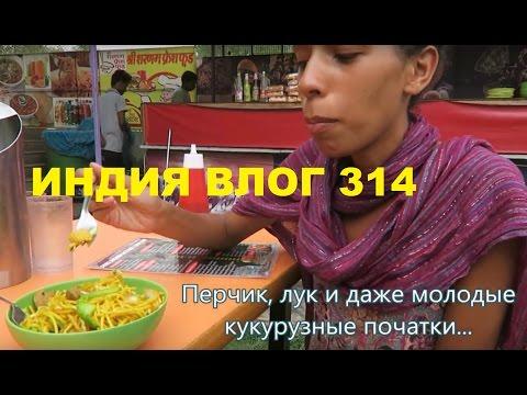 Индия влог 314. Китайская лапша с овощами в Индии, Фирменный магазин джинсов, Лучший и худший фреш