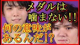 宇野昌磨「メダル噛んでください」に忖度なしの「嫌です!」その驚愕の理由に一同脱帽!「最高すぎる」「正論」 日本エンタメニュース