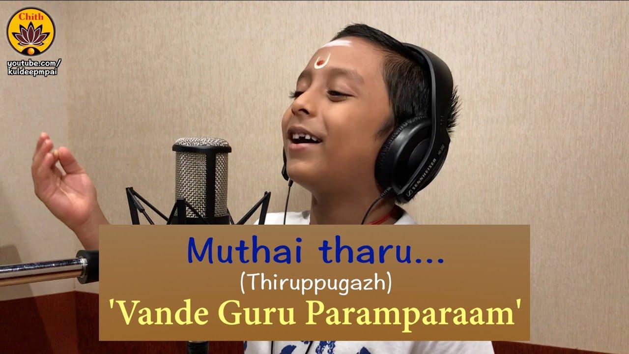 Muthai Tharu...Short Version | Thiruppugazh | Vande Guru Paramparaam | Sooryanarayanan