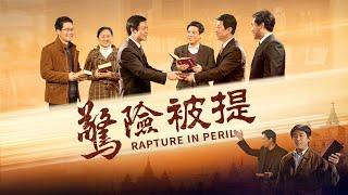 基督教會電影《驚險被提》你災前被提了嗎
