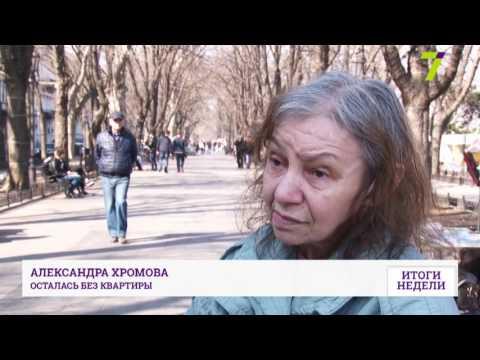 Как с помощью психиатрии и доверия забирают квартиры в Одессе