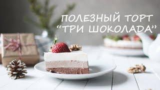 Полезный торт Три шоколада    Диетические рецепты