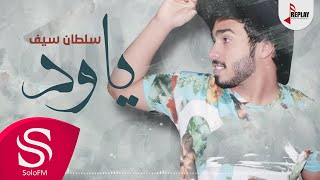ياود - سلطان سيف ( حصرياً ) 2015