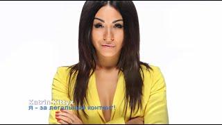 Katrin Kittyx