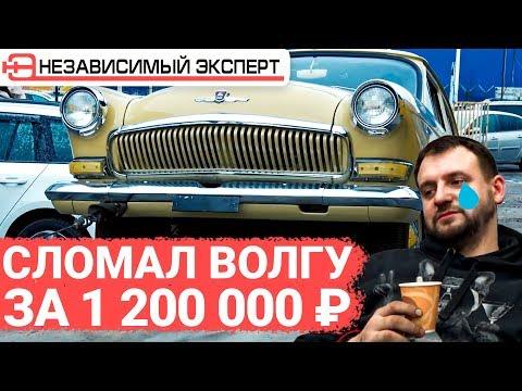 НЕ ПОПАЛ В ЩЕЛЬ И СЛОМАЛ МАШИНУ ЗА 1 200 000!